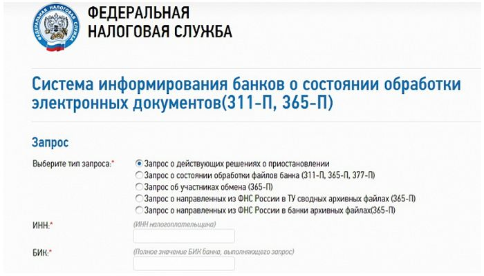 Приостановление операций по счетам в банке на сайте ФНС