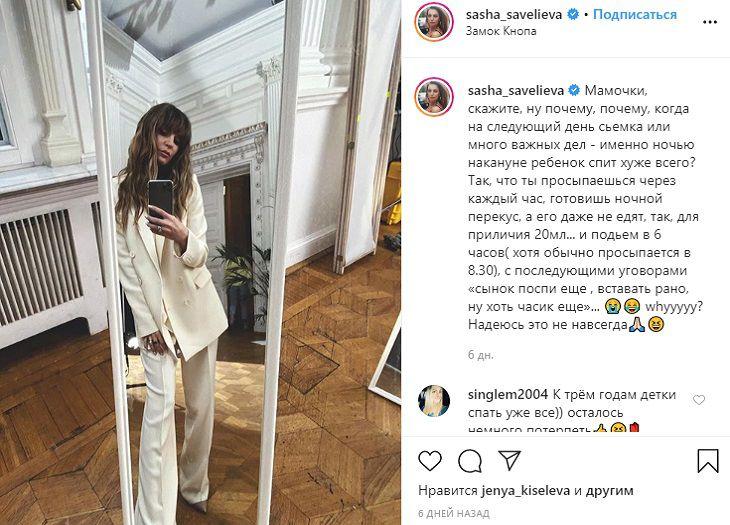 Саша Савельева не справляется с ролью матери