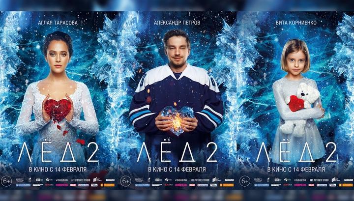 Фильм, как «ком в горле»: впечатления зрителей о картине «Лёд 2»