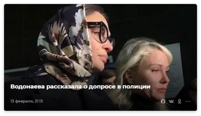 Водонаева подаёт встречный иск