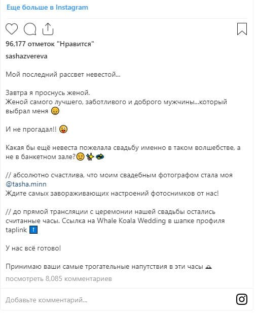 Дети браку не помеха: Саша Зверева вышла замуж