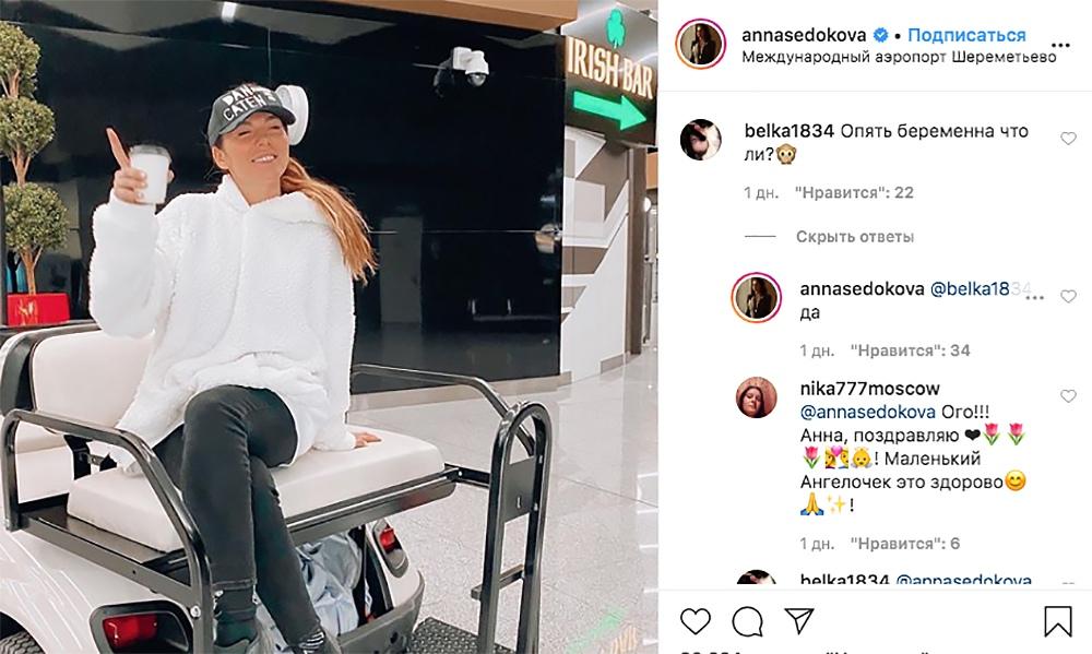Седокова - беременная, певица подтвердила, что станет «четырежды» мамой