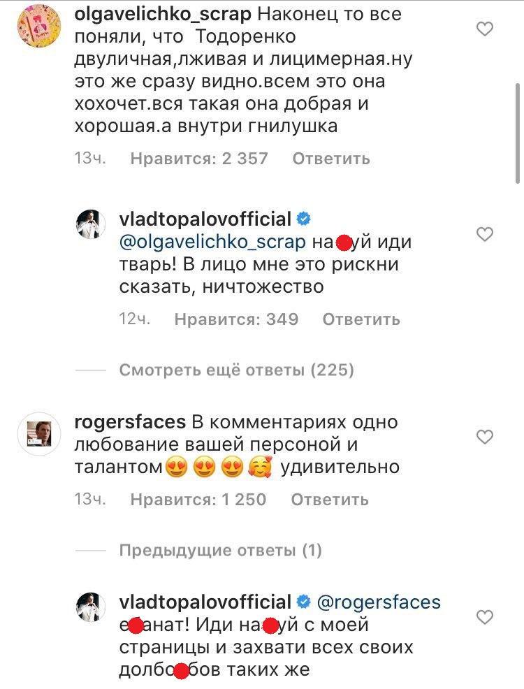 Супруг Регины Тодоренко заступился за телеведущую