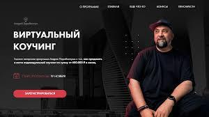 Виртуальный коучинг Андрея Парабеллума