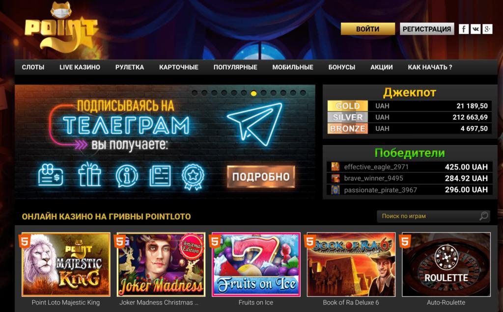 Отзывы об онлайн казино Поинт Лото: играть онлайн на деньги
