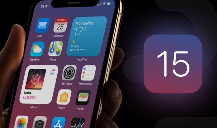 Apple объявила о релизе новой версии операционной системы – iOS 15